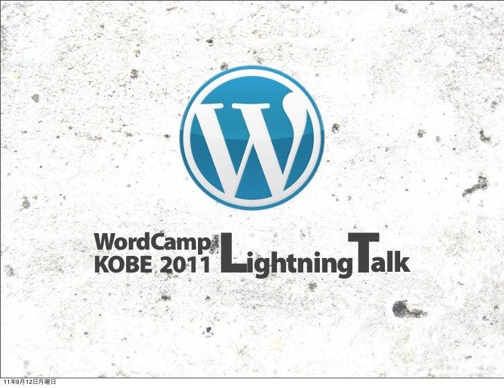 WordCamp              KOBE 2011   LightningTalk11   9   12