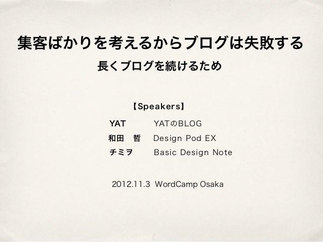 集客ばかりを考えるからブログは失敗する     長くブログを続けるため            【Speakers】      YAT       YATのBLOG      和田哲      Design Pod EX      チミ...