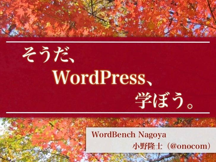WordCamp Tokyo2011 そうだ、WordPress、学ぼう。