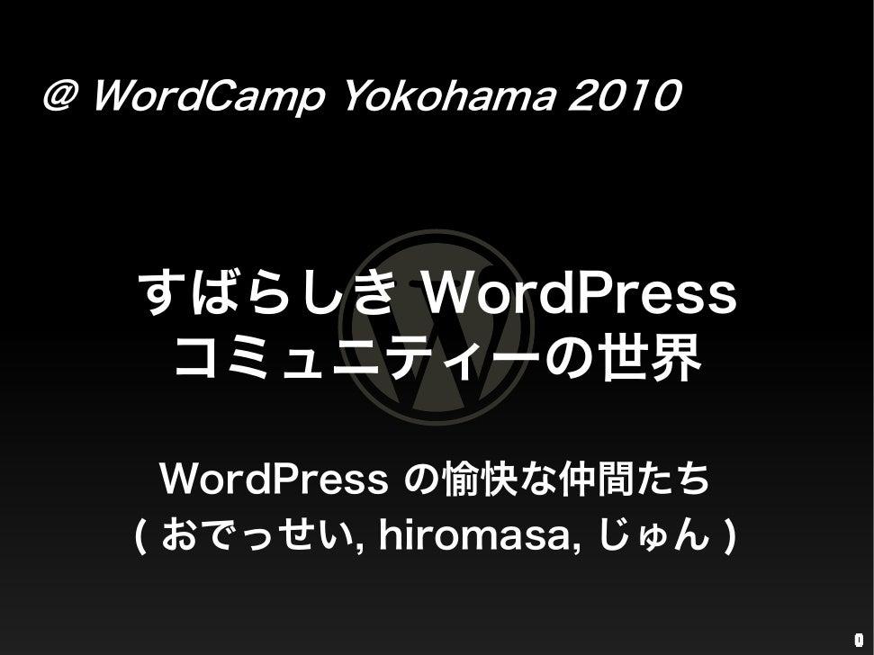 すばらしき WordPress コミュニティーの世界