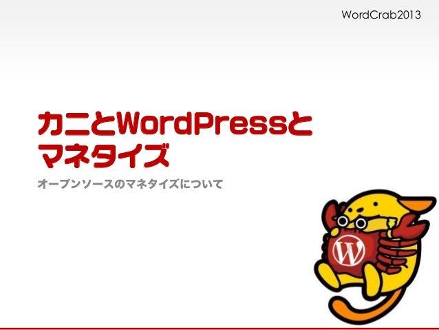 WordCrabFukui 2013 カニとWordPressとマネタイズ