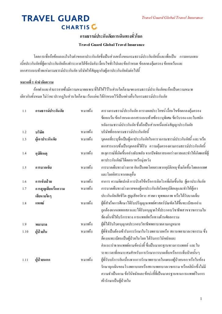 Wording Travel Guard International (Thai version)