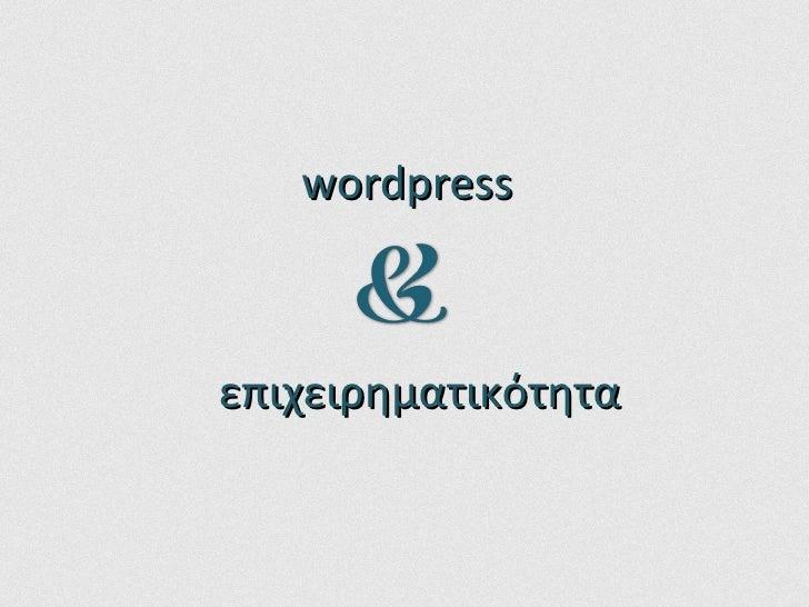 wordpress επιχειρηματικότητα