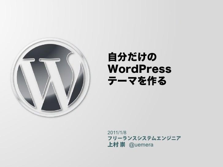 Wordpressで自分好みのテーマを作る
