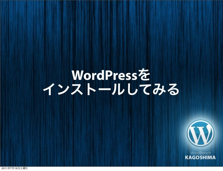 WordPress2011   7   16