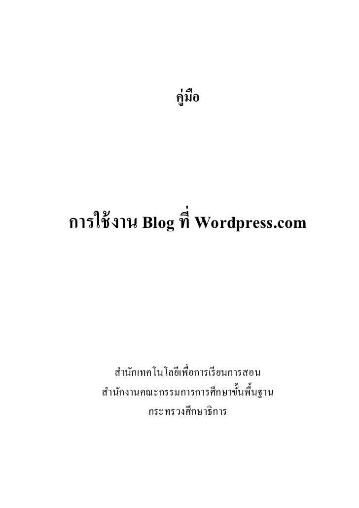คู่มือ Wordpress