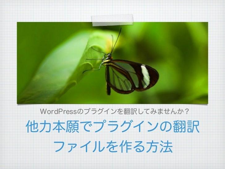 WordPressのプラグインを翻訳してみませんか?他力本願でプラグインの翻訳  ファイルを作る方法