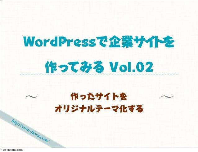 WordPressで企業サイトのテーマを作る