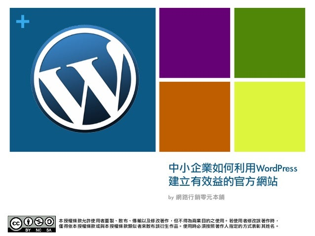+ 中小企業如何利用WordPress