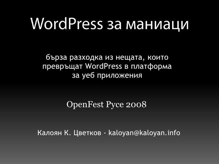 бърза разходка из нещата, които превръщат WordPress в платформа за уеб приложения OpenFest Русе 2008 Калоян К. Цветков - k...