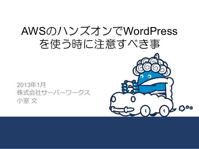 AWSのハンズオンでWordPress  を使う時に注意すべき事2013年年1⽉月株式会社サーバーワークス⼩小室 ⽂文