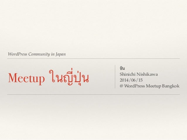 WordPress Community in Japan Meetup ในญี่ปุ่น ชิน! Shinichi Nishikawa! 2014/06/15! @ WordPress Meetup Bangkok