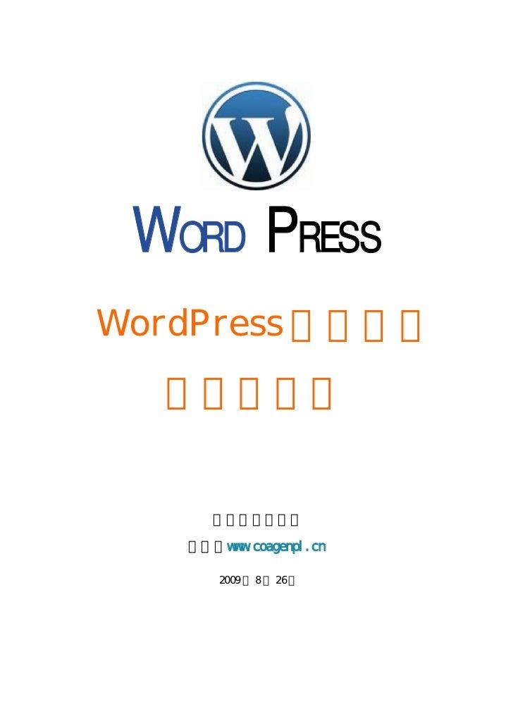 Word press高级教程.pdf