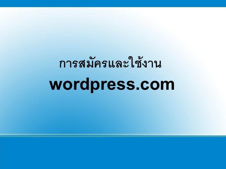 การสมครและใชงาน wordpress.com
