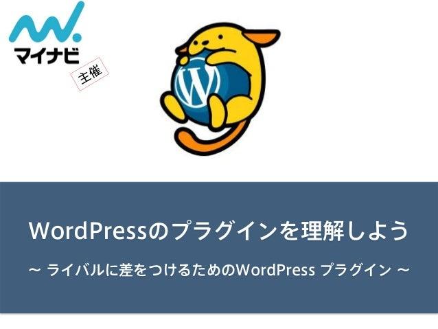 WordPressのプラグインを理解しよう ∼ ライバルに差をつけるためのWordPress プラグイン ∼