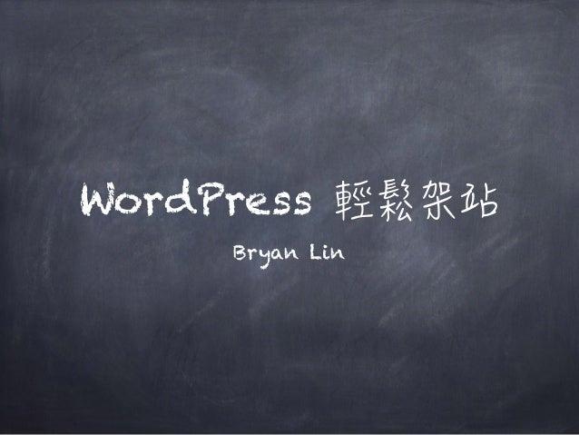 WordPress Bryan Lin