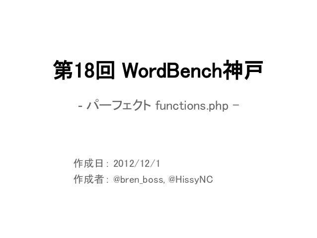 第18回 WordBench神戸 - パーフェクト functions.php - 作成日: 2012/12/1 作成者: @bren_boss, @HissyNC