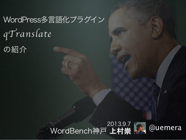WordPress多言語化プラグイン qTranslate の紹介 2013.9.7 WordBench神戸 上村崇 @uemera