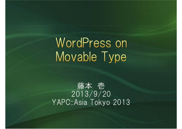 藤本 壱 2013/9/20 YAPC::Asia Tokyo 2013