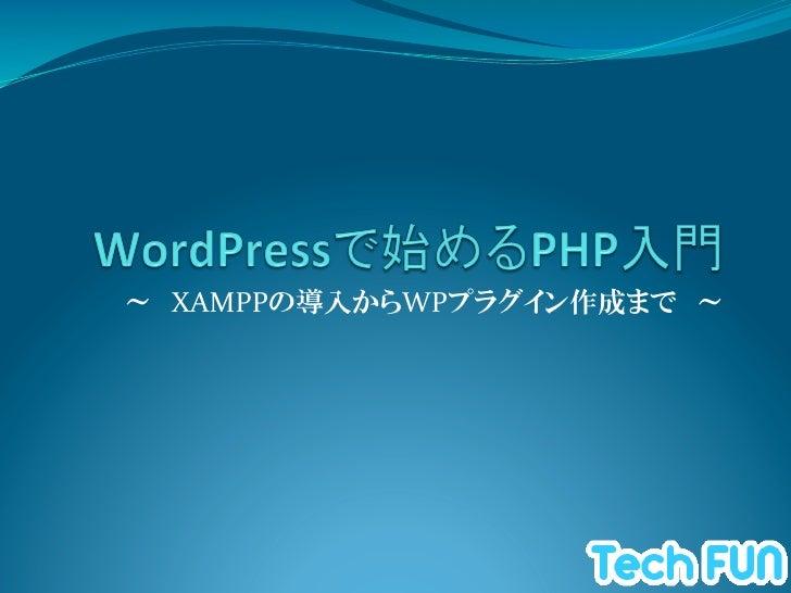 ~ XAMPPの導入からWPプラグイン作成まで ~