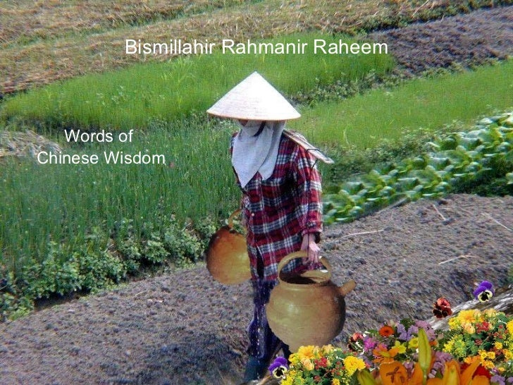 Bismillahir Rahmanir Raheem Words of  Chinese Wisdom