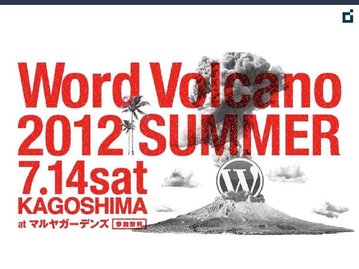 WVkagoこの夏、目指す!「マンネリWP構築」からの脱却!