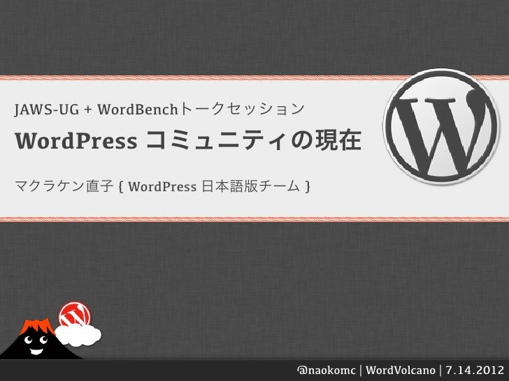 JAWS-UG + WordBenchトークセッションWordPress コミュニティの現在マクラケン直子 { WordPress 日本語版チーム }                           @naokomc | WordVolca...