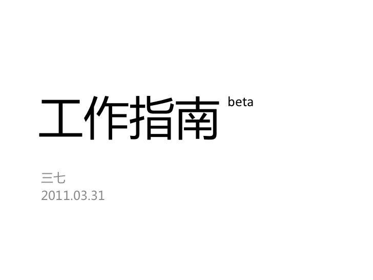 工作指南             beta三七2011.03.31