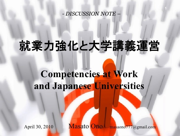 1                  - DISCUSSION NOTE –     就業力強化と大学講義運営       Competencies at Work     and Japanese Universities   April 3...