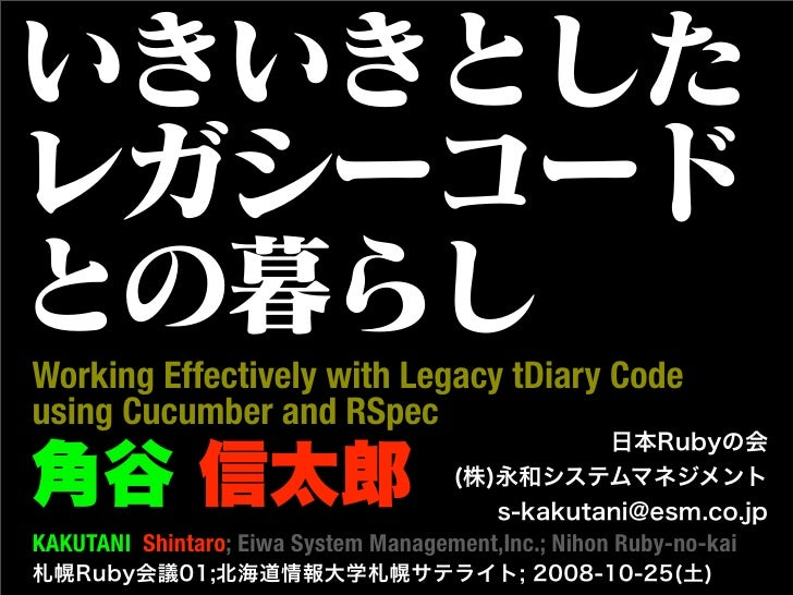 Working Effectively with Legacy tDiary Code using Cucumber and RSpec   KAKUTANI Shintaro; Eiwa System Management,Inc.; Nih...