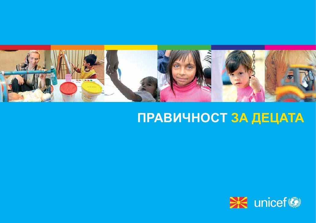 UNICEF Working Towards Equity for Children (Macedonian)