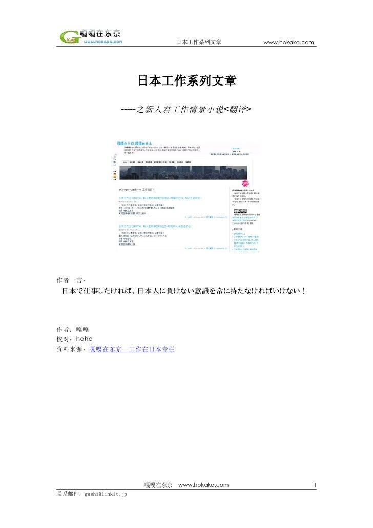 日本工作系列文章         www.hokaka.com                            日本工作系列文章                    -----之新人君工作情景小说<翻译>     作者一言:  日本で仕...