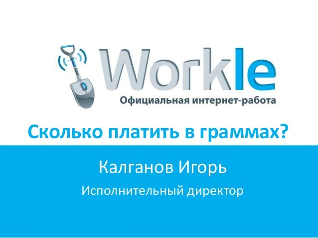 Игорь Калганов, Workle