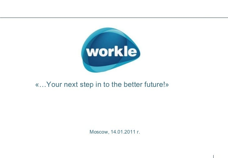 «…Your next step in to the better future!» Moscow, 14.01.2011 г.