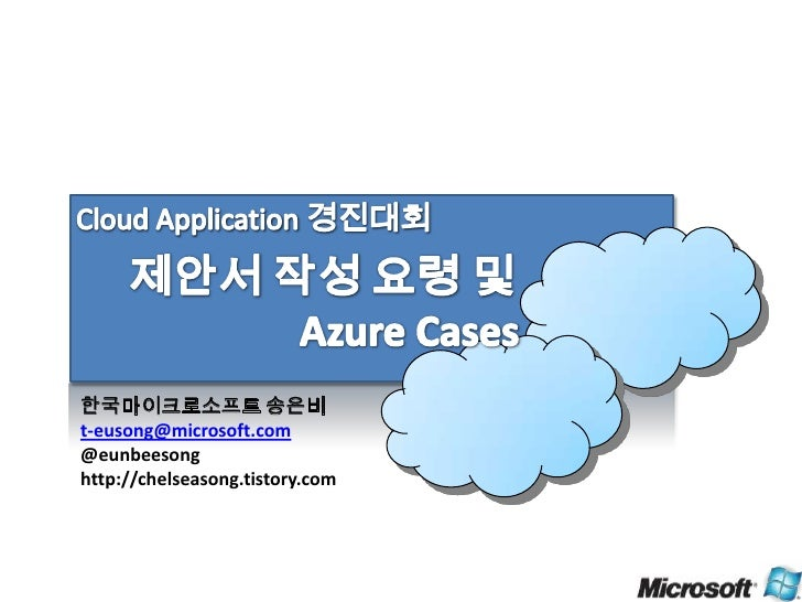 Cloud Application 경진대회<br />제안서 작성 요령 및<br />Azure Cases<br />한국마이크로소프트 송은비<br />t-eusong@microsoft.com<br />@eunbeesong<b...