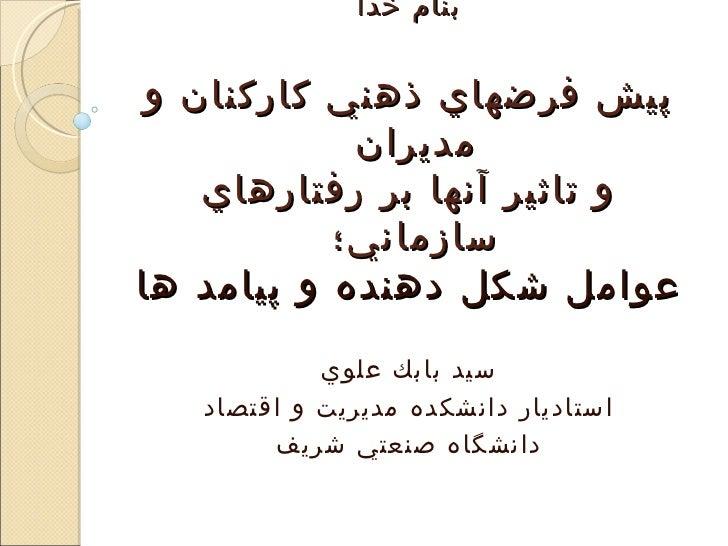 بنام خدا پيش فرضهاي ذهني كاركنان و            مديران    و تاثير آنها بر رفتارهاي           سازماني؛عوامل شكل ده...