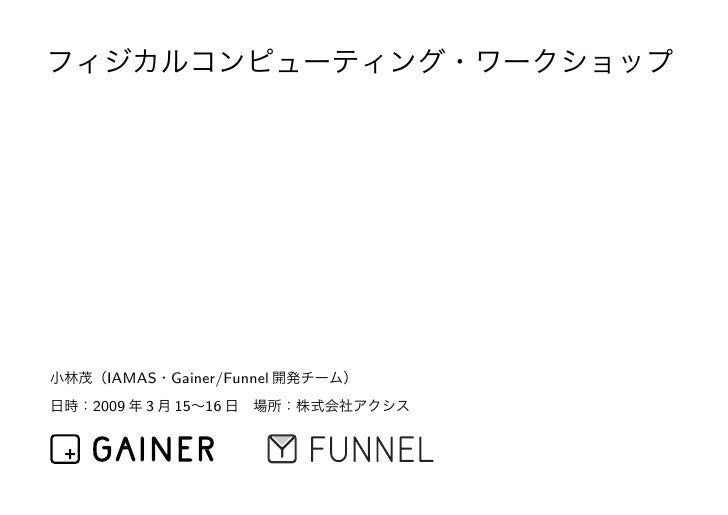 IAMAS Gainer/Funnel 2009   3   15 16