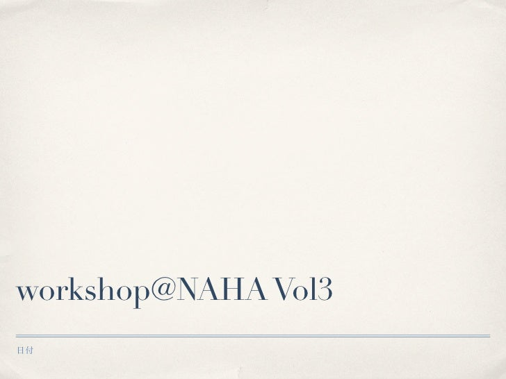 workshop@NAHA Vol3