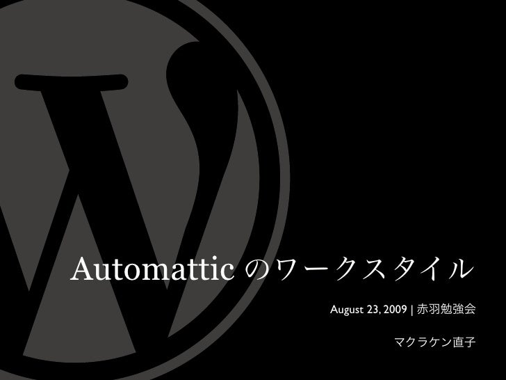 Automattic のワークスタイル