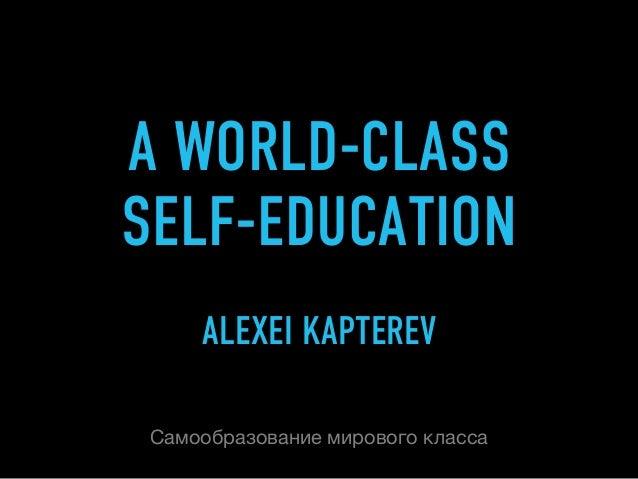 каптерев World class self-eduction