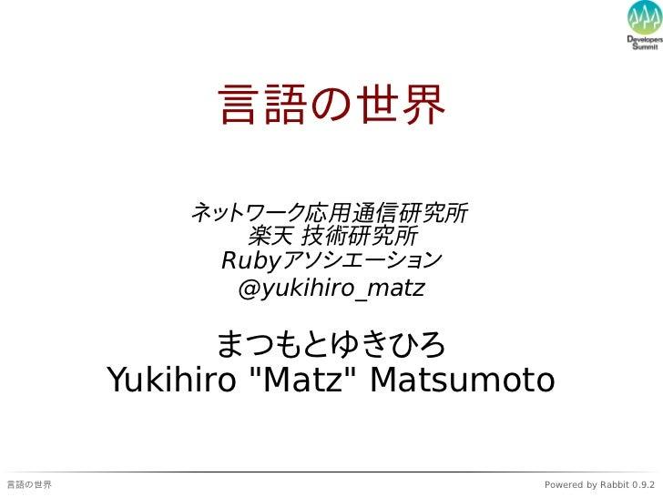 言語の世界            ネットワーク応用通信研究所                楽天 技術研究所              Rubyアソシエーション               @yukihiro_matz             ...