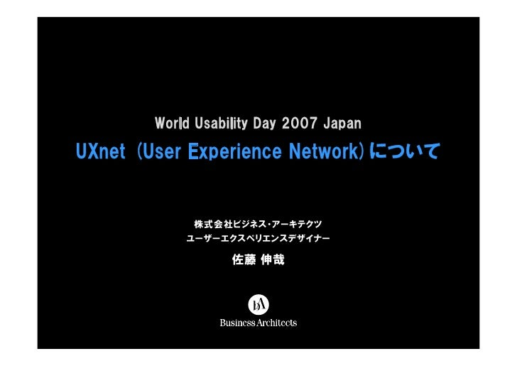 World Usability Day 2007 Japan: Introducing UXnet