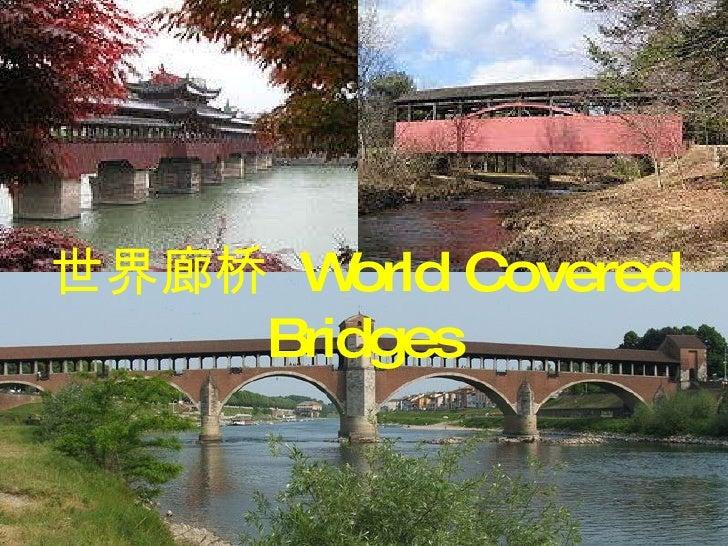 世界廊桥  World Covered Bridges