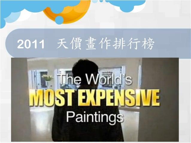 2011 天價畫作排行榜