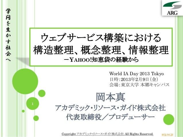学問を生かす    ウェブサービス構築における社会   構造整理、概念整理、情報整理へ        -YAHOO!知恵袋の経験から                                  World IA Day 2013 Toky...
