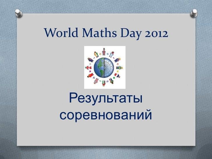 World Maths Day 2012   Результаты  соревнований