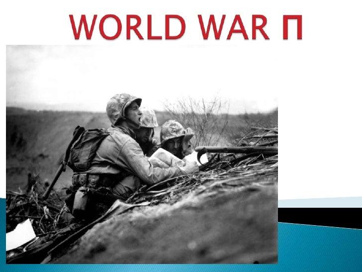 WORLD WAR П<br />
