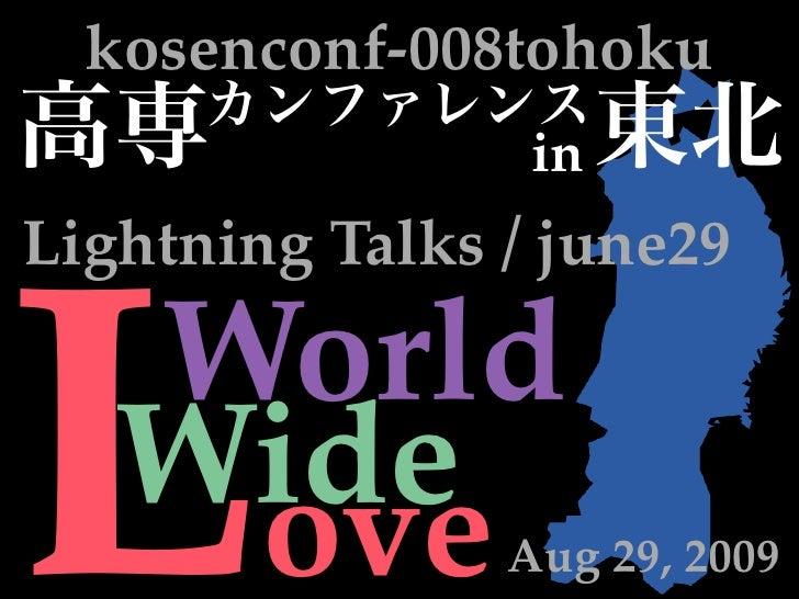 kosenconf-008tohoku                  in Lightning Talks / june29    L  World    Wide     ove         Aug 29, 2009