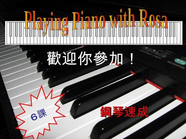 歡迎你參加! 鋼琴速成 Playing Piano with Rosa 6 課