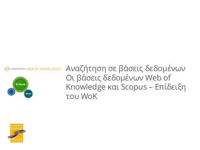 Αναζήτηση σε βάσεις δεδομένωνΟι βάσεις δεδομένων Web ofKnowledge και Scopus – Επίδειξητου WoK
